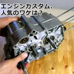 モンキー・カブ、長い歴史を誇る横型エンジンカスタム