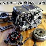 モンキー(Monkey)・エイプ(APE)のエンジン、腰下パーツ