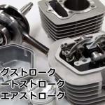 モンキー・エイプ、ボアアップとエンジン特性の違い