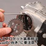 モンキー、エンジンのバルブタイミング調整方法