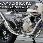バイクのマフラーを交換するメリット