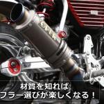 バイクのマフラー-素材の材質と特徴