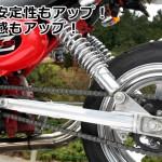 バイクの足回り – リアショック(ツイン/モノ)の種類と働き