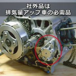モンキーのエンジン分解・組付 4 – 大容量オイルポンプ