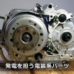 モンキーのエンジン分解・組付 5 – ジェネレーター