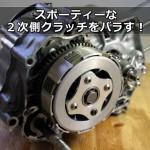 モンキーのエンジン分解・組付 3 – 湿式クラッチ回り