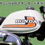 6ボルト電装のホンダ(HONDA) MONKEY [6Vモンキー]/限定・特別仕様