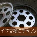 バイクのタイヤ交換(チューブレスホイール/合わせ型ホイール)