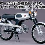 伝説のホンダ横型エンジン搭載モデル、ベンリイCS、SS50