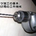 手軽に穴あけができる工作機械 – 電動ドリルの使い方