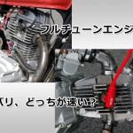 モンキーとエイプのエンジン、カスタムするならどっちがいい?