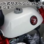 ホンダ(HONDA)  MONKEY [モンキー]・Z100、CZ100、Z50M