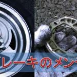 ドラム式ブレーキのシュー交換・メンテナンス