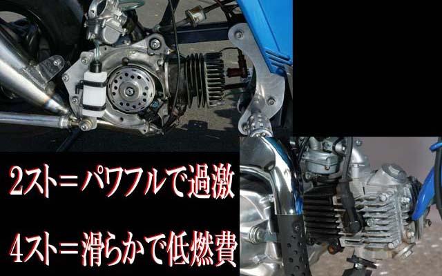 2ストエンジン