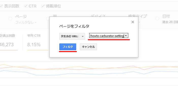 サーチコンソール(Search Console )