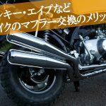 性能アップや軽量化…バイクのマフラーを交換する10のメリット