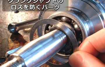 """クランクシャフト軸方向の""""すき間""""を調整するアキシャルシム"""