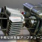 モンキーのエンジン組付 2 –  腰上(シリンダーヘッド回り)