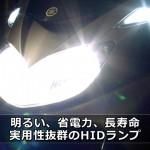 ヘッドライト・テールランプ – 明るいHID、視認性に優れたLED