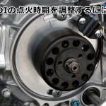 モンキーの12Vエンジン/CDI点火|点火タイミングを進角・遅角する方法