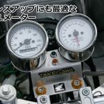 バイクのスピードメーターやタコメーターの交換&取付
