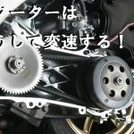 スクーターの駆動系 – Vベルト、プーリー、クラッチの動き