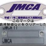 JMCAマークとバイク用マフラーの騒音規制