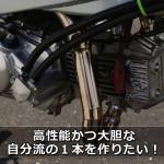 バイクのワンオフマフラーをショップに注文する時の注意点