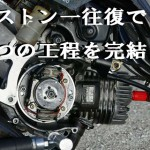 2ストローク(2スト)エンジンの動きをチェック