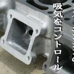 2ストロークエンジンのリードバルブ