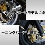 モンキー・エイプのディスクブレーキ化で制動力アップ