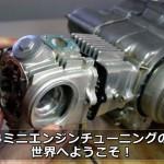 モンキーのエンジン分解 1 – 腰上(ヘッド回り)