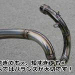バイクのマフラー – エキパイの取り回しは性能にも影響する