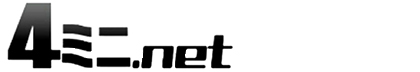 4ミニ.net