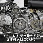 モンキーにセル付のマグナ50エンジンを載せ替え