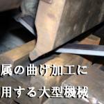 プレスブレーキで金属を曲げ加工する方法