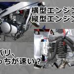 モンキーとエイプのエンジン、ズバリどちらが速い?
