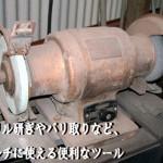円盤状の砥石が回転 – ドリル砥ぎ等に使用する両頭グラインダー