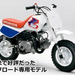 ホンダ(HONDA) Z50R レジャーオフロードモデル