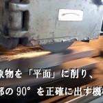 金属面を極限まで平らに仕上げる平面研磨機の使い方