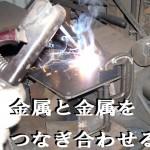 定番の工作機械 溶接機 | 金属と金属を溶かして接続