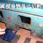 薄い金属板が瞬時に切断できる工作機械・シャーリング
