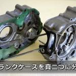 モンキーのエンジン分解 8 – クランクケースの分解・組立