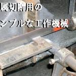 金属棒の切断に便利な金属用ノコギリ、通称ノコ