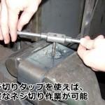 特殊工具「タップ」を使ってネジを切る(立てる)方法|モンキーのカスタム術