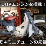 OHV49ccエンジン搭載の初代カブ、スーパーカブC100