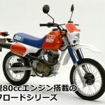 ホンダ(HONDA) XR80/XR80R/XLR80R/CRF80F