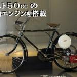 ホンダ(HONDA) CUB F [カブF型] 1952年(昭和27年)登場