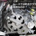 モンキー・エイプのレースでは湿式より乾式クラッチが有利なの?