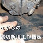 曲線など金属板を自由な形に切断できるコンターマシン